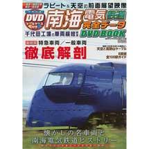 南海電気鉄道 完全データ DVDBOOK