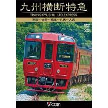 ビコム ワイド展望 九州横断特急 別府~大分~熊本~八代~人吉