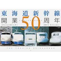 「東海道新幹線開業50周年 オフィシャルカレンダー 2014」発売
