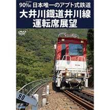 90‰ 日本唯一のアプト式鉄道大井川鐵道井川線運転席展望