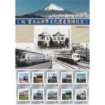 「静鉄電車と富士山オリジナルフレーム切手」発売