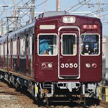 阪急3000系3050編成が4連化される