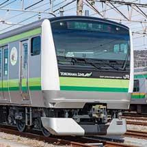 JR東日本『横浜線・相模線「沿線魅力発見」重ね捺しスタンプラリー』を開催