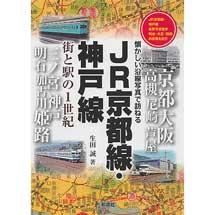 JR京都線・神戸線街と駅の1世紀