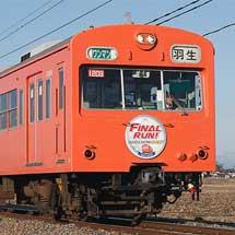 秩父鉄道で1003号編成の引退記念運転
