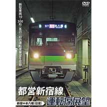 都営新宿線運転席展望新宿⇔本八幡(往復)