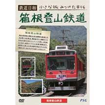 鉄道日和 小さな旅みつけた #06箱根登山鉄道