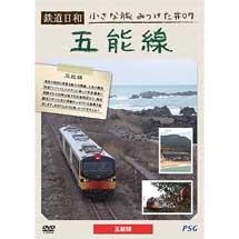 鉄道日和 小さな旅みつけた #07五能線