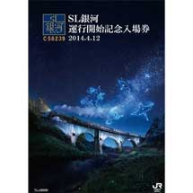 「SL銀河 運行開始記念入場券」発売