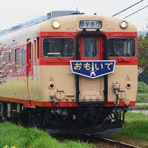 いすみ鉄道でキハ28+キハ52の団臨