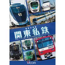 ビコム 列車大行進シリーズ 列車大行進 関東私鉄
