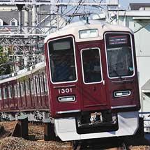 阪急1300系1301編成が本線試運転