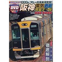 阪神電気鉄道 完全データ DVDBOOK