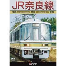 ビコム ワイド展望 JR奈良線京都~奈良~京都