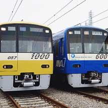 『京急ファミリー鉄道フェスタ2014』開催