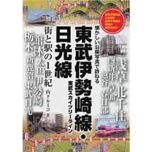 東武伊勢崎線・日光線街と駅の1世紀