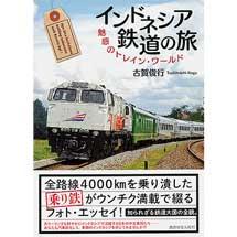 インドネシア鉄道の旅魅惑のトレイン・ワールド