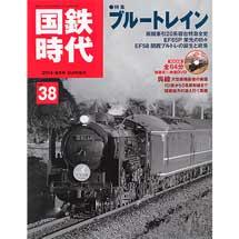 国鉄時代 vol.382014-8月号 SUMMER