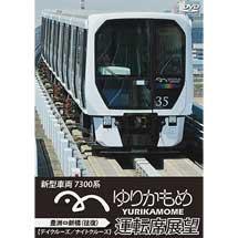 ゆりかもめ運転席展望新型車両 7300系 新橋⇔豊洲(デイクルーズ/ナイトクルーズ)(往復)