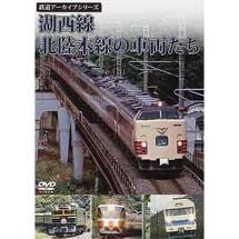 鉄道アーカイブシリーズ湖西線・北陸本線の車両たち