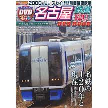 名古屋鉄道 120周年 DVDBOOK