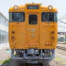 6月21日出発JR四国,『観光列車「伊予灘ものがたり」で巡る 愛媛鉄道100周年の軌跡』参加者募集