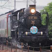 C57 180けん引の臨時快速列車運転
