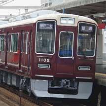 阪急1000系1002編成が営業運転を開始