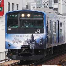 201系「ハリーポッター」ラッピング車による団体臨時列車運転