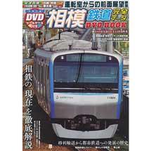 相模鉄道 完全データ DVDBOOK