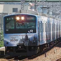 新大阪発ユニバーサルシティ行きの直通列車運転