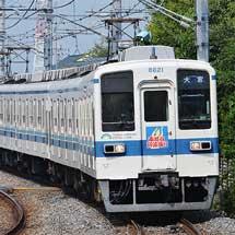 東武50050系・8000系に「南越谷阿波踊り」PRヘッドマーク