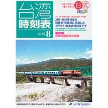 台湾時刻表2014 8