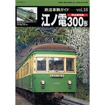 鉄道車輌ガイド vol.18完全保存版 江ノ電300形―ふぞろいの「海の電車」6姉妹―