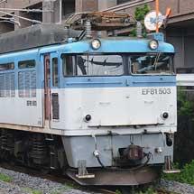 鹿児島本線でED76+EF81重連単機運転