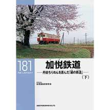 RM LIBRARY 181加悦鉄道―丹後ちりめんを運んだ「絹の鉄道」―(下)