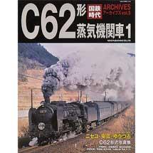 国鉄時代 ARCHIVES vol.5 C62形蒸気機関車1
