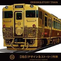 JR九州,新しいD&S(デザイン&ストーリー)列車を導入