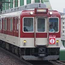 近鉄の鮮魚列車を2610系が代走
