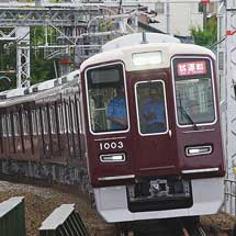 阪急1000系1003編成が試運転