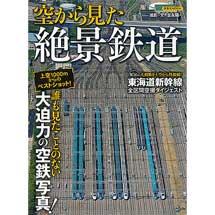 洋泉社MOOK空から見た絶景鉄道
