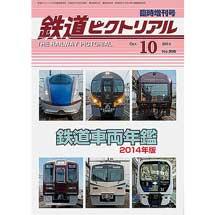 鉄道ピクトリアル臨時増刊鉄道車両年鑑 2014年版