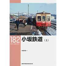 RM LIBRARY 182小坂鉄道(上)