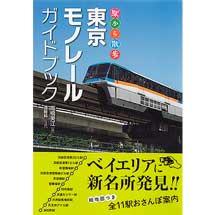 駅から散歩東京モノレールガイドブック