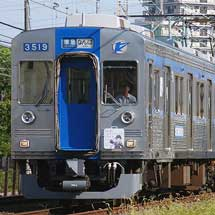 泉北高速鉄道3000系に「せんぼくトレインフェスタ2014」ヘッドマーク