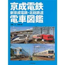 京成電鉄・新京成電鉄・北総鉄道電車図鑑