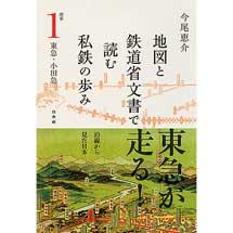 地図と鉄道省文書で読む私鉄の歩み関東(1)東急・小田急