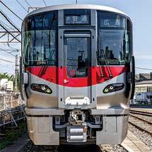 JR西日本,9月1日に山陽本線・呉線・可部線でダイヤ改正を実施