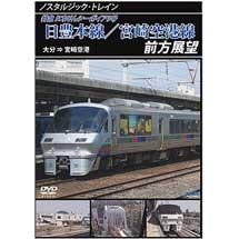 ノスタルジック・トレイン 日豊本線/宮崎空港線前方展望大分→宮崎空港