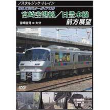 ノスタルジック・トレイン 宮崎空港線/日豊本線前方展望宮崎空港→大分